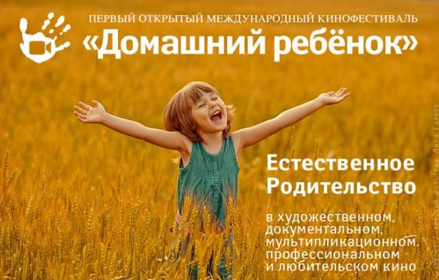 Первый открытый международный кинофестиваль «Домашний Ребёнок»