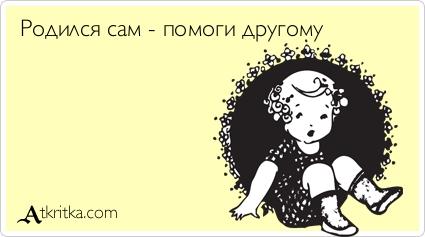 atkritka_1312726952_82