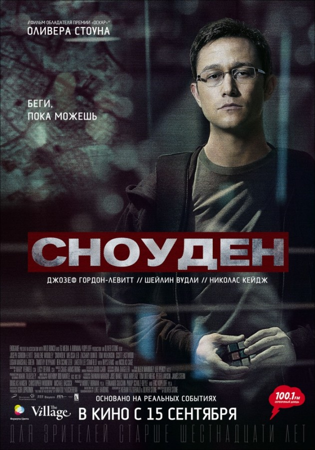 Афиша-к-фильму-Сноуден