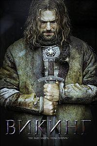 Постер_фильма_«Викинг»