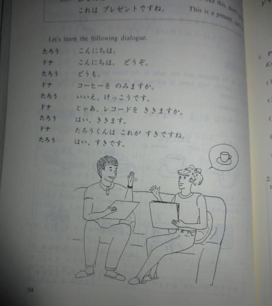 Из учебника по японскому