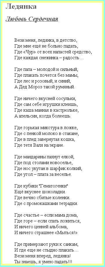 lserd_ledyanka