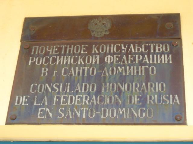 почетный консулат Российской Федерации в Санто Доминго