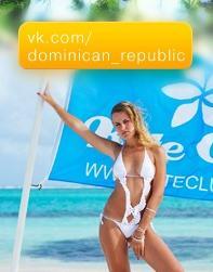 доминикана вконтакте, доминиканы попутчик, фотографии доминикана, отзывы доминикана, свадьба доминикане