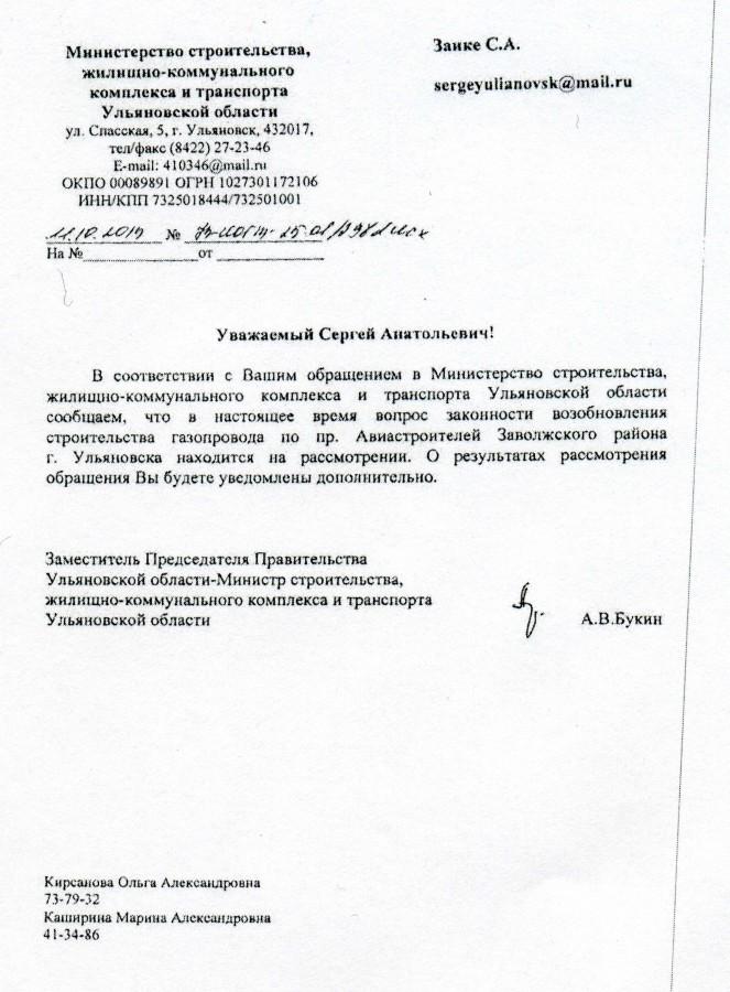 Ульяновский министр строительства не знает о строительстве газопровода?, фото-1