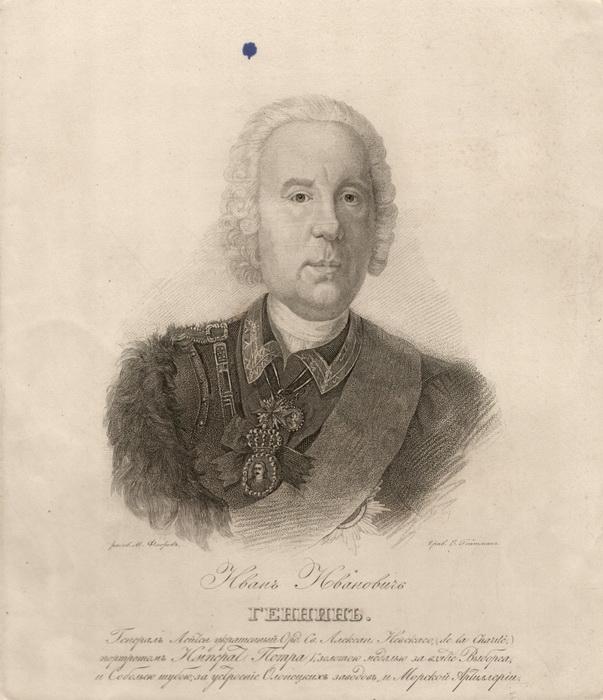 Вилим де Геннин. Гравюра XIX в.