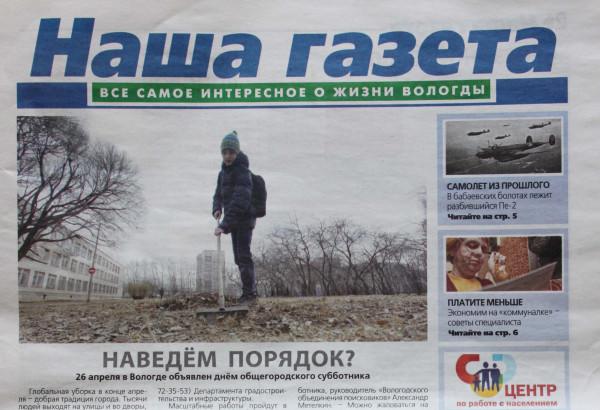 Наша газета апрель