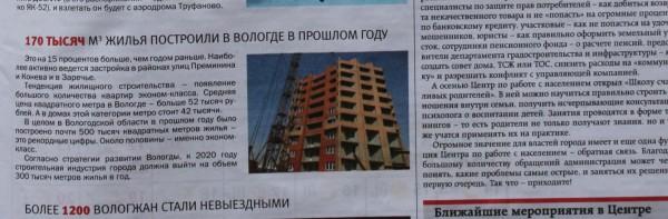 Городские вести кубометры жилья