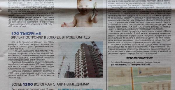 Наша газета кубометры жилья