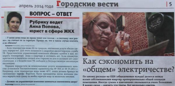 Анна Попова Городские вести апрель