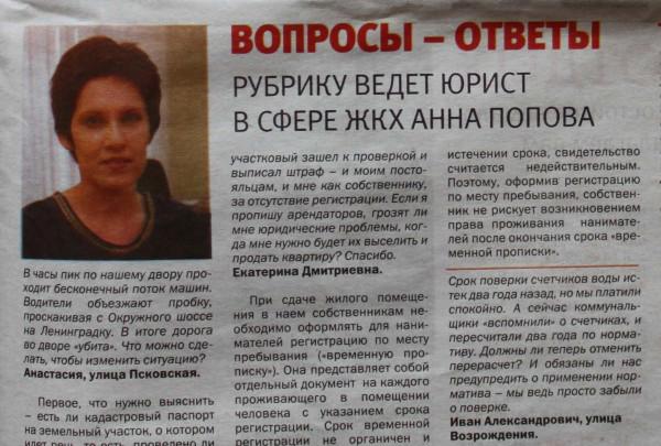 Анна Попова Городские вести май