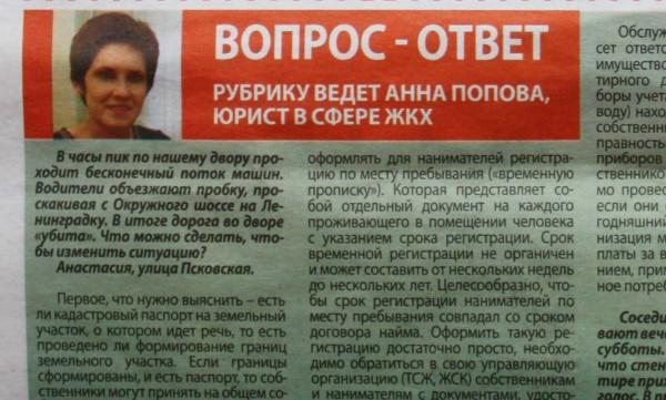 Анна Попова Наш район май