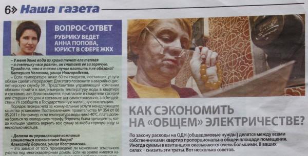 Анна Попова Наша газета апрель