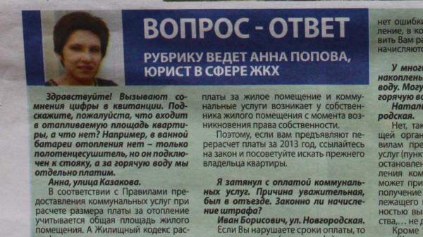 Анна Попова Наша газета май