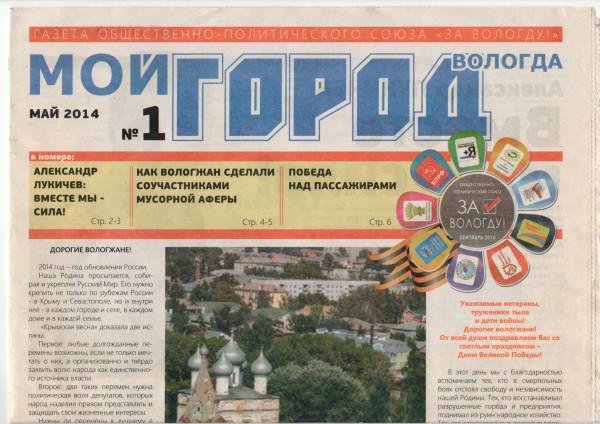 Мой город Вологда май