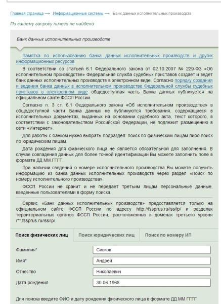 долги Андрея Сивкова на 17.06.2014
