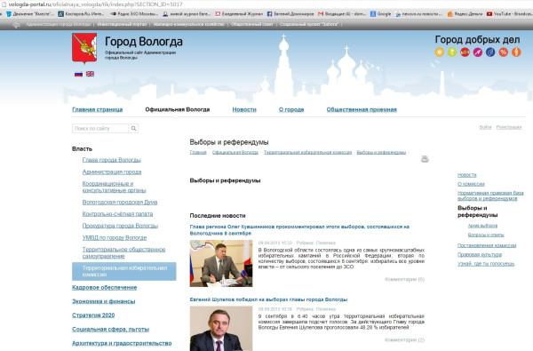 Выборы и референдумы по данным ТИК Вологды на 23 июня 2014 года