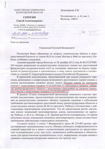 Ответ Правительства по Проспекту Победы 68 стр.1