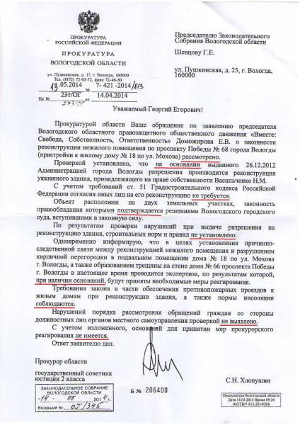 Ответ Прокуратуры Шевцову по Проспекту Победы 68