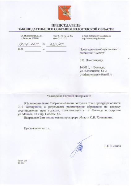 Ответ Шевцова по Проспекту Победы 68