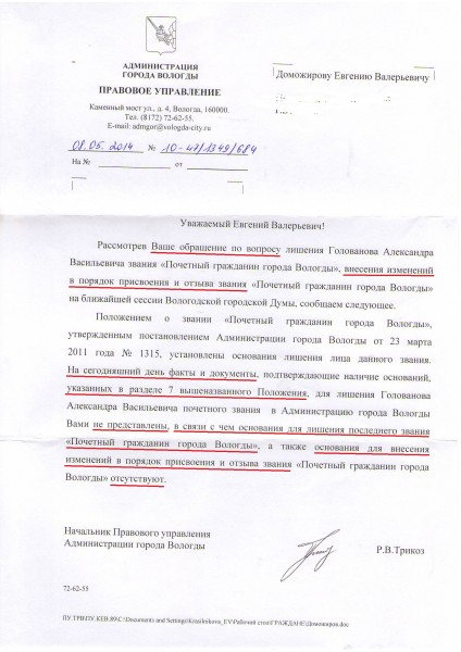 Ответы по Голованову (1)