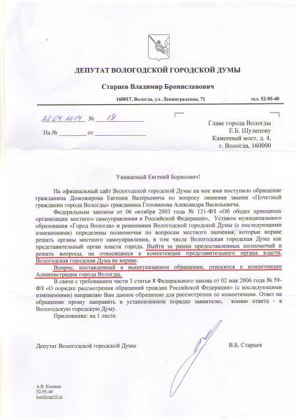 Ответы по Голованову (2)