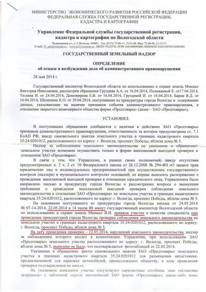 Проверка Продтоваров и Александра Голованова  (2)