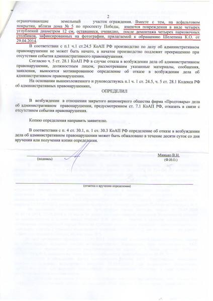 Проверка Продтоваров и Александра Голованова  (3)