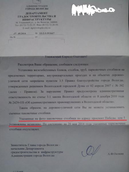 Ответ по Александру Голованову