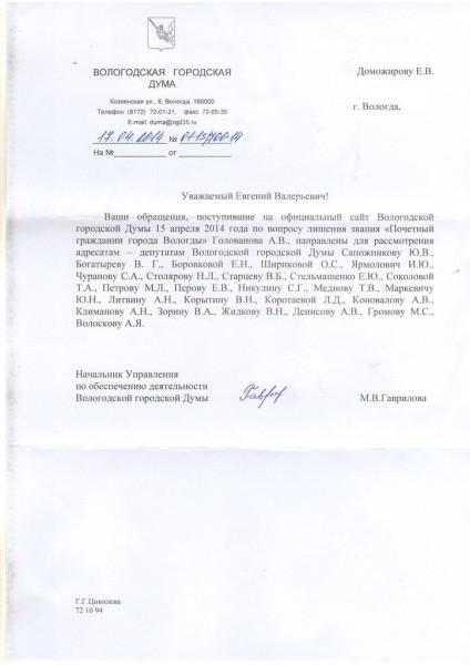 Голованов Александр Васильевич и столбики (1)