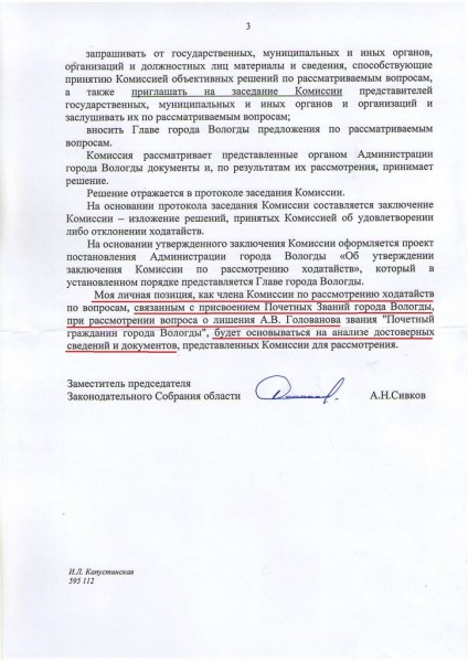 Голованов Александр Васильевич и столбики (2)
