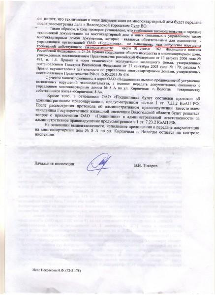 ГЖИ Подшипник ТСЖ-2