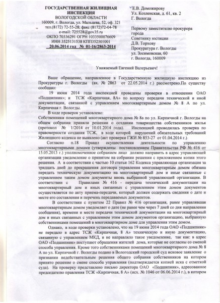 ГЖИ Подшипник ТСЖ-1