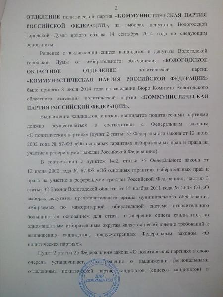 Отказ ТИКа в регистрации списка КПРФ стр.2