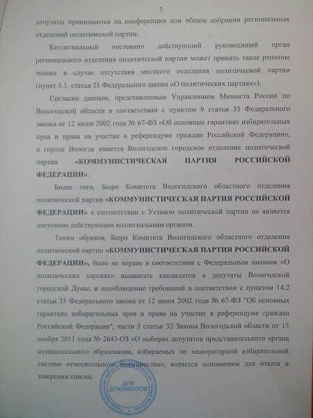Отказ ТИКа в регистрации списка КПРФ стр.3