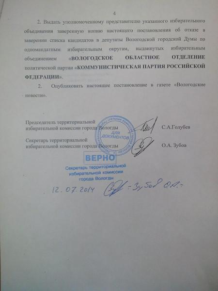 Отказ ТИКа в регистрации списка КПРФ стр.4