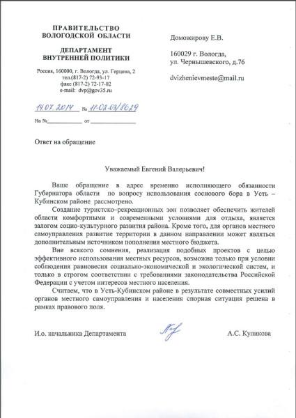 Ответ на письмо губернатору Кувшинникову по сосновому бору