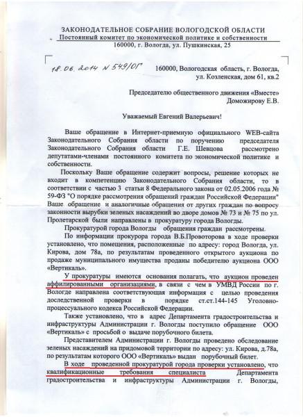 долженкоБелова-1
