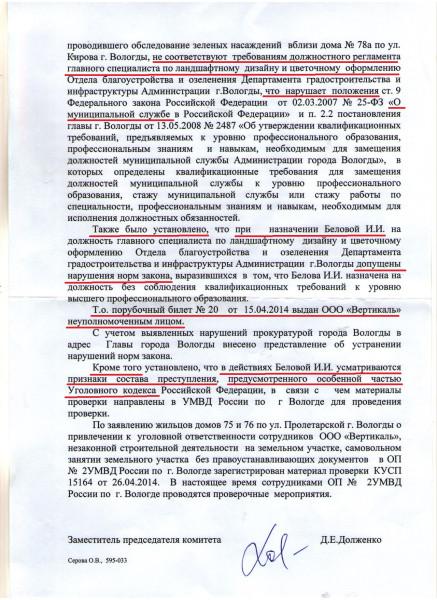 долженкоБелова-2