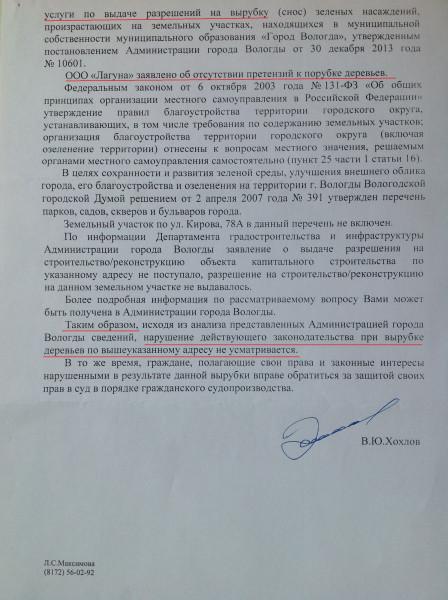 Ответ Правительства по Пролетарской 75 (2)