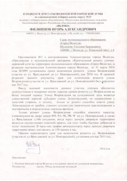 Иниуциатива Игоря Филиппова