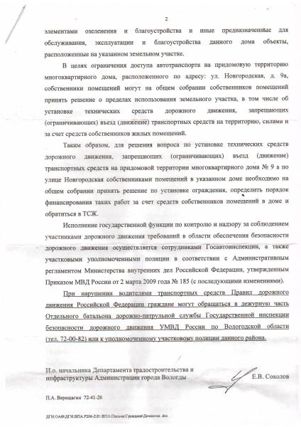 Ответ Администрации по Новгородской (2)