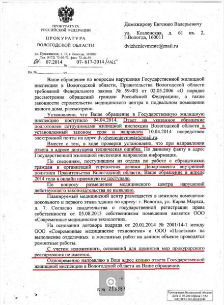 Ответ Прокуратуры по Карла Маркса стр.1
