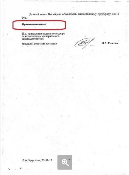Ответ Прокуратуры по Карла Маркса стр.2