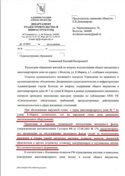 Ответ ДГИ по Карла Маркса 7 стр.1