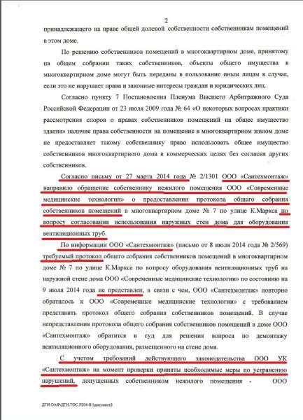 Ответ ДГИ по Карла Маркса 7 стр.2