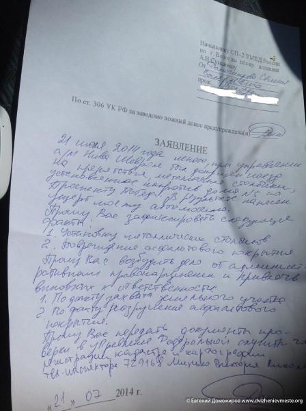 Вологда. ЗАО Продтовары и Голованов Александр Васильевич (10)