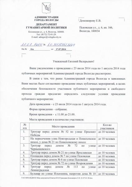 Ответ Администрации Вологды на мероприятия по сбору подписей стр.1
