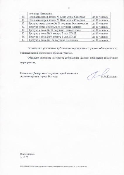 Ответ Администрации Вологды на мероприятия по сбору подписей стр.2
