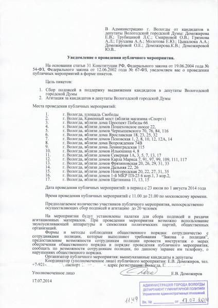 Заявка для Администрации Вологды на мероприятия по сбору подпис